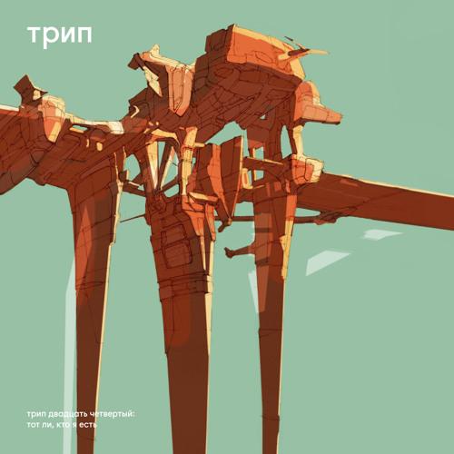 Психопремьера: PTU — Copper mines, new machines and the future conspiracy [трип]