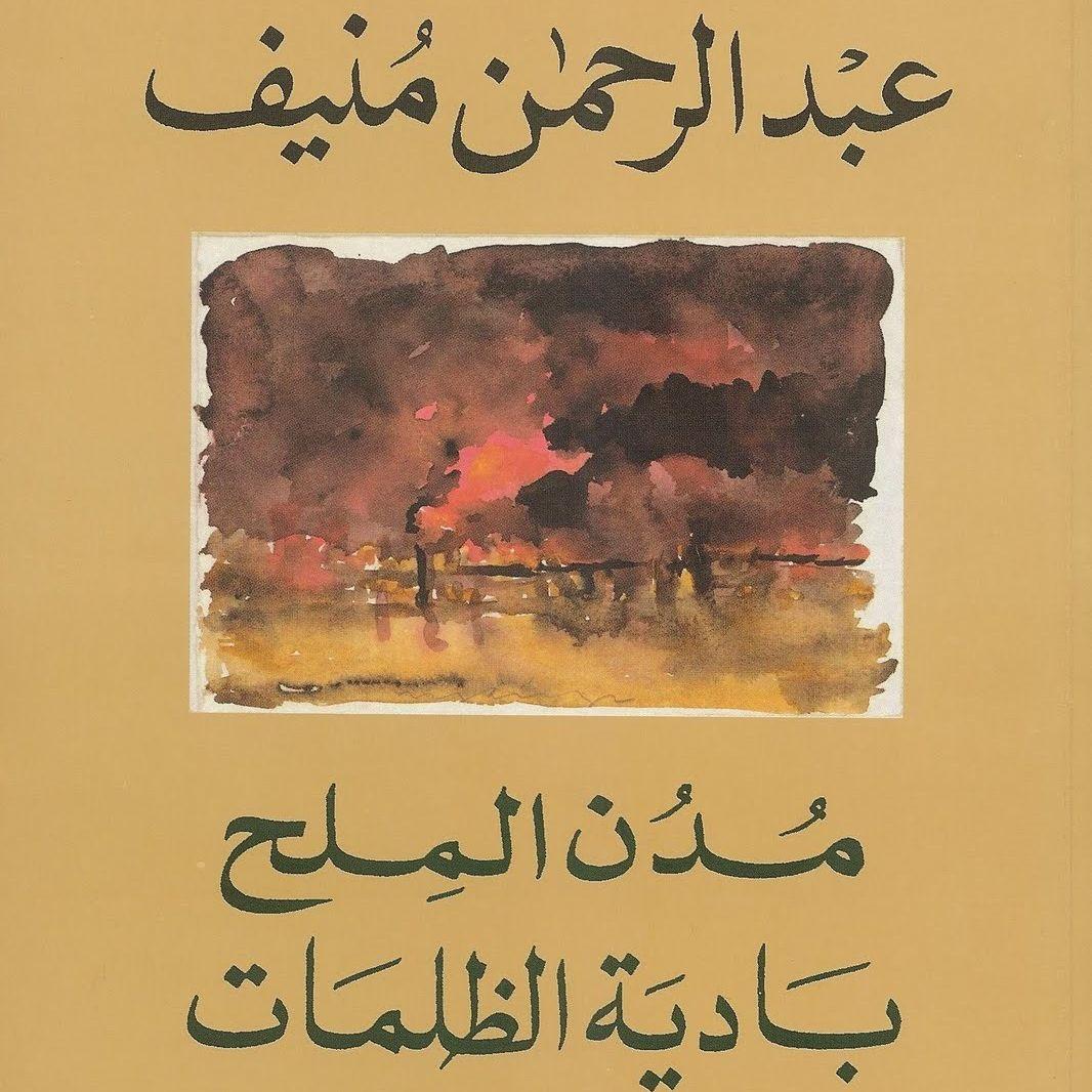 The Environmental Politics of Abdul Rahman Munif   Suja Sawafta