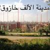Download أنزل من علي ودني يا أبن الوسخة Mp3