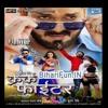 Dhibari Me Rahuye Na Tel ( Crack Fighter ) Dj Hard Punch Mix Song { ARYAN ROYN MiXiNG - BHAGALPUR }