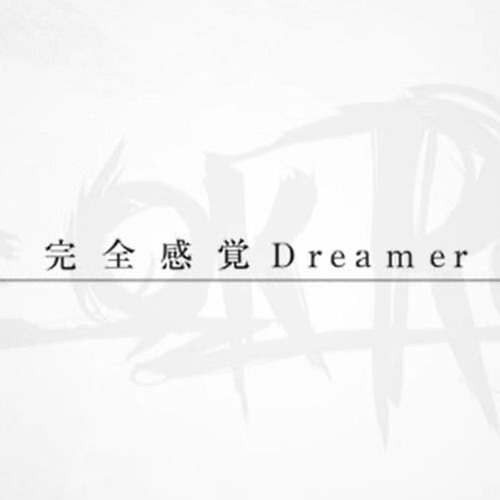 Dreamer 完全 感覚