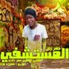 Download مهرجان المستشفي الفتي الذهبي عمر تلاته ومعجزه وزلحه 2019 _Abdo Zalha _ Al Baba Moagza Mp3