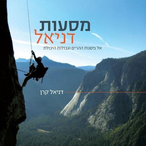 מסעות דניאל - גלצ אפי בן ישראל 16102017.mp3