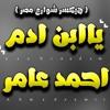 Download يا ابن ادم - احمد عامر 2019 Mp3
