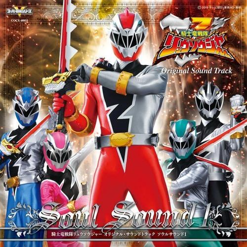 Kishiryu Sentai Ryusoulger Soundtrack 16 by Zekozimo on SoundCloud ...