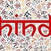 Hindi Bounce