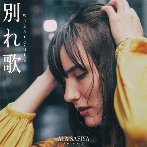別れ歌 (Wakare-uta)