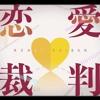 Download Hello, Happy World! - Love Trial / 恋愛裁判 Mp3