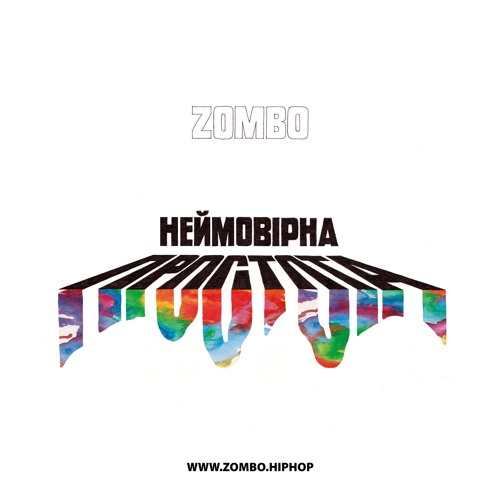 ZOMBO - Неймовірна простота (2019)