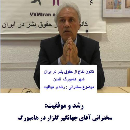 Golzar 98-03-29=رشد و موفقیت: سخنرانی آقای جهانگیر گلزار در هامبورگ
