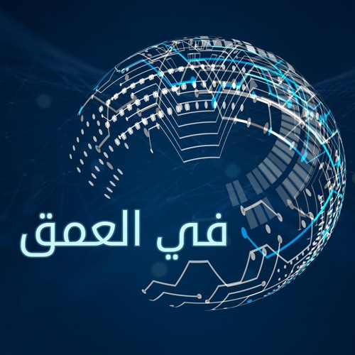 في العمق - درعا عود على بدء 20 - 06 - 2019