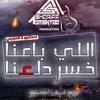 Download مهرجانات 2019 مهرجان اللي باعنا خسر دلعنا - شريف ادمنتوو - حمو الموجي - توزيع  شريف ادمنتوو Mp3