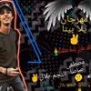 Download مهرجان يلا بينا يلا |غناء مصطفي صاصا و النجم بلال |توزيع و كلمات النجم بلال 2021 Mp3