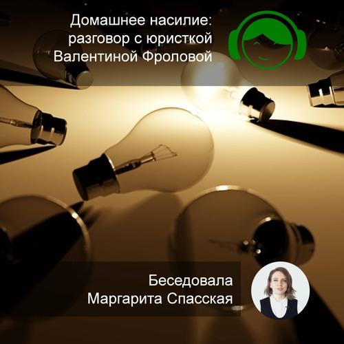 Домашнее насилие в России: системная проблема в слепой зоне