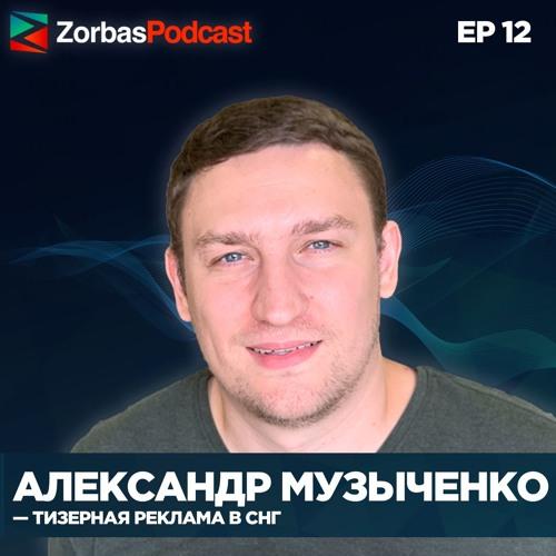 Александр Музыченко, руководитель арбитражного отдела Lucky-Team - Тизерная реклама в СНГ.