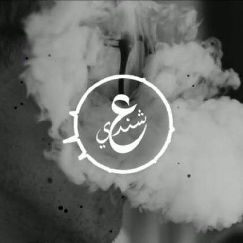 ف بعدك بموت/ F Bo3dk Bmoot _ ALi shendy/ علي شندي