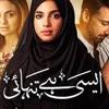 Aisi ha tanhai Ost (Rahat Fateh Ali)