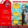 Download حصريا على شعبيات مهرجان مش شايفنكم 2019 اسلام الأبيض _محمد الفنان توزيع اسلام الابيض Mp3