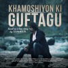 Download Khamoshiyon Ki Guftagu | Ssameer | New Hindi Song 2019 Mp3
