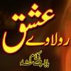 Download Allah Hoo, aukhy painde lambiya ne rawa ishq diyan | Baba Bulleh shah | Fsee Production Mp3