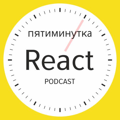 Скринасты Пятиминутки React на YouTube