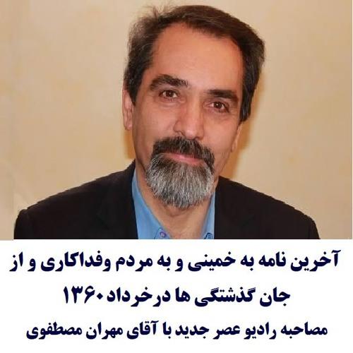 Mostafavi 98-03-30=آخرین نامه به خمینی و به مردم و فداکاری های مردم درخرداد۶۰: مصاحبه با آقای مصطفوی