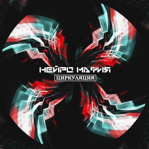 Нейро Мафия - Циркуляция 2019 [EP]