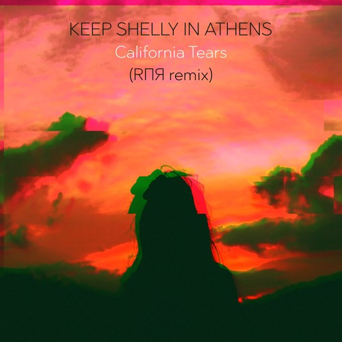 Keep Shelly in Athens - California Tears (RΠЯ remix)