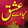 Baba Bulleh Shah Kalam Punjabi Ishq Bulleh Nu Nachave Yaar | Sami kanwal | Fsee Production