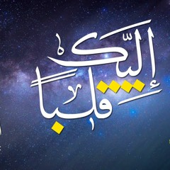 إليك قلباً || أحمد المقيط