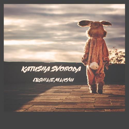 Katusha Svoboda - Пьяные мысли
