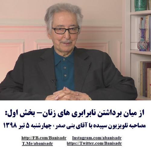 Banisadr 98-04-05=از میان برداشتن نابرابری های زنان- بخش اول: مصاحبه تلویزیون سپیده با آقای بنی صدر