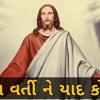 Samay varti ne yaad kote || Gamit christians songs