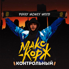 Макс Корж - Pussy Money Weed (RMX 'Контрольный')