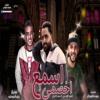 Download مهرجان اسمع اخصمى - غناء احمد العربى - نينو كامل - حوده جوكر 2020 Mp3