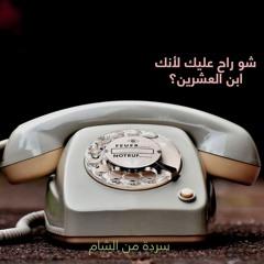 سردة من الشام | شو راح عليك لأنك إبن العشرين؟