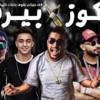 Download .مهرجان كوز بيره 😂   فى عنيكي بشوف حاجات كتيرة  م.ر Mp3