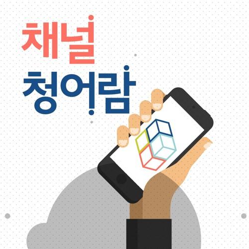 [채널 청어람] 12화(1)월간 북토크-과학과 신앙의 경계 1부 대담