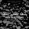 Download Yahya Taleb ft. Gomes - yasta balaab yasta | يحيي طالب و جوميز - يسطا بلعب يسطا Mp3