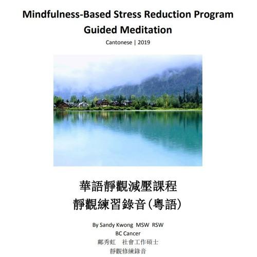 靜觀減壓課程(粵語) Mindfulness-Based Stress Reduction Program (Cantonese)