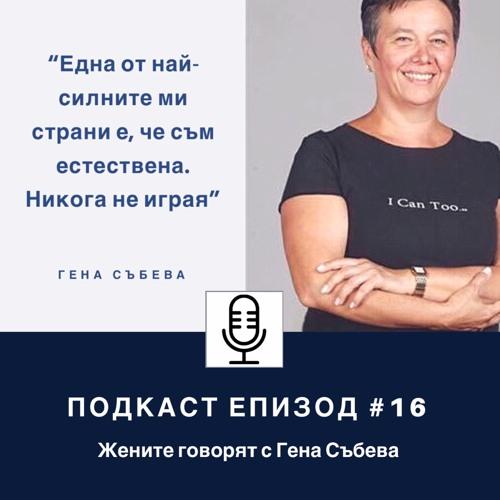 Жените говорят Еп. 16 с  Гена Събева, Предприемач и председател на АИДБ