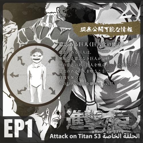 AnimeTherapy: Attack on Titan S3 EP1 (1-14)