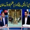 The Reporters  Sabir Shakir  ARYNews  2nd July 2019