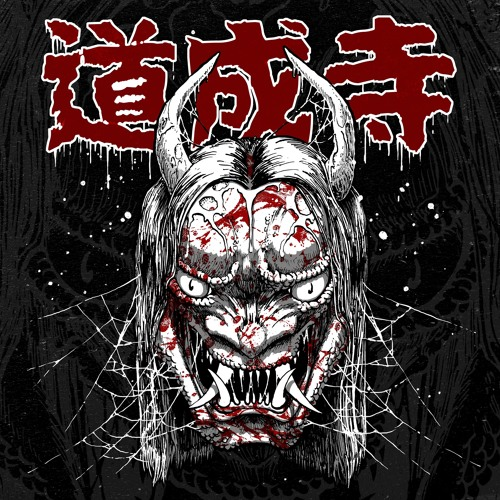 VA — Hannya Red (Snake) 道成寺 [EP] 2019