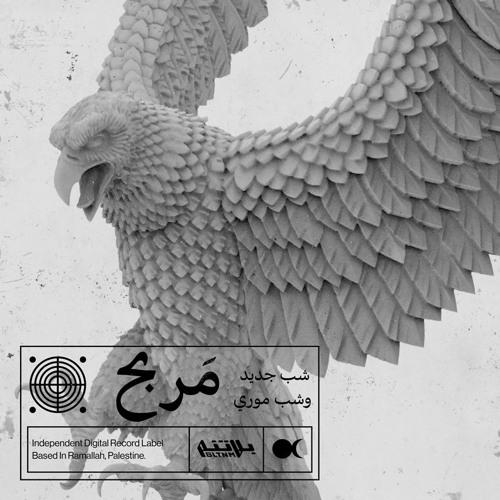 Shabjdeed & Shabmouri - Marbah  (شب جديد و شب موري - مَربَح (إنتاج الناظر