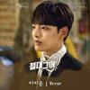Download 이시은 (Lee Si Eun) - Error (절대그이 - My Absolute Boyfriend OST Part 8) Mp3