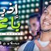 Download مزمار العالمى محمد عبد السلام الجديد 2019