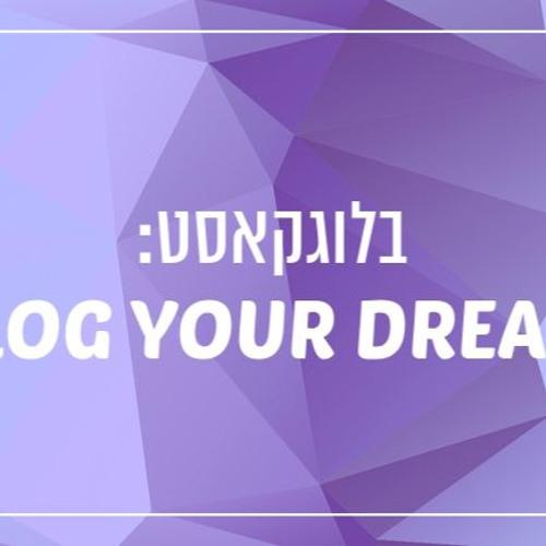 אודות יונית צוק הבלוגריסטית - איך להפוך בלוג מתחביב למקצוע מכניס