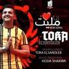 Download أغنية انا مليت غناء توكا العندليب _يارتني ما حبيت حزينه اوي💔 Mp3