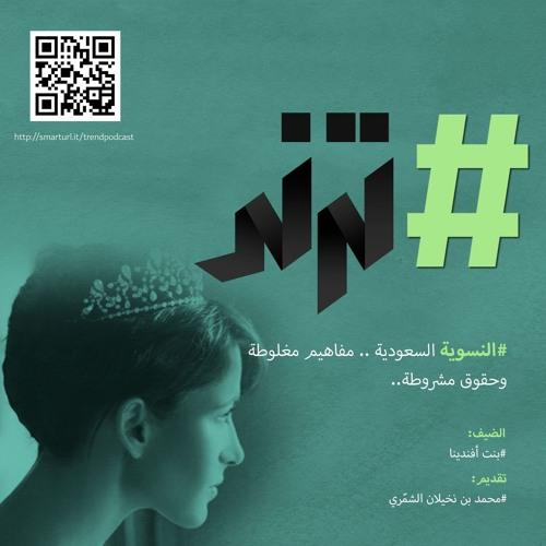 حلقة6: النسوية السعودية .. مفاهيم مغلوطة وحقوق مشروطة